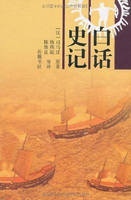 白话史记.pdf