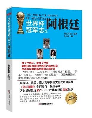 世界杯冠军志之阿根廷.pdf