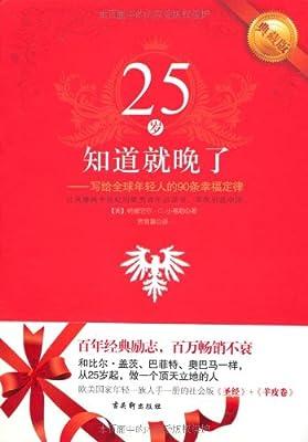 25岁知道就晚了:写给全球年轻人的90条幸福定律.pdf
