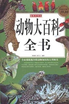 动物大百科全书.pdf