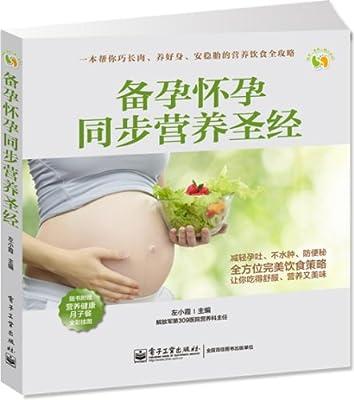 备孕怀孕同步营养圣经.pdf