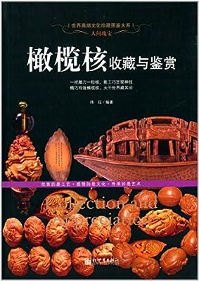 人间瑰宝:橄榄核收藏与鉴赏.pdf