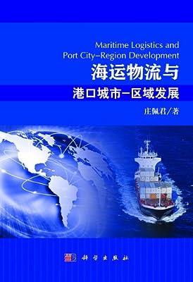 海运物流与港口城市-区域发展.pdf