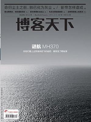 博客天下 旬刊2014年第07期.pdf
