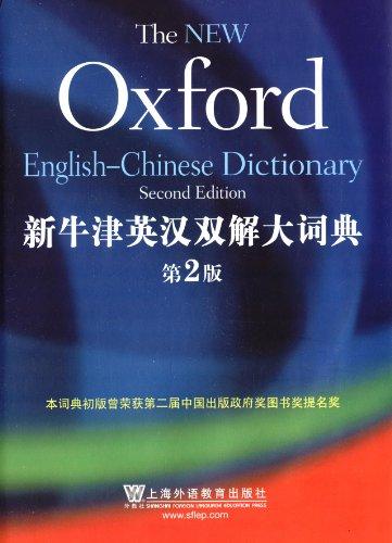 新牛津英汉双解大词典(第2版):亚马逊:图书