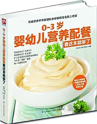 0-3岁婴幼儿营养配餐看这本就够了.pdf