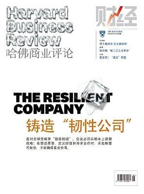 """《哈佛商业评论》2014年第4期:铸造""""韧性公司"""".pdf"""