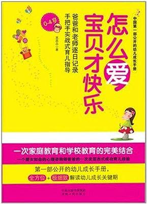 怎么爱,宝贝才快乐.pdf