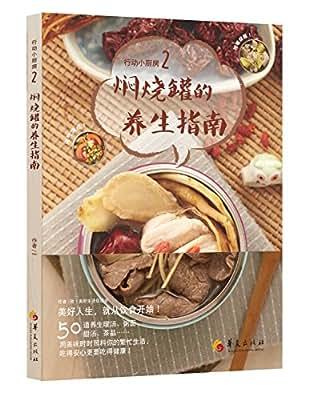 行动小厨房2:焖烧罐的养生指南.pdf
