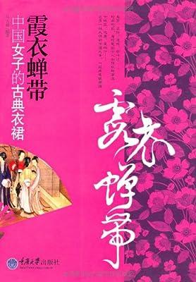 霞衣蝉带:中国女子的古典衣裙.pdf