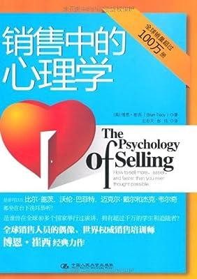 销售中的心理学.pdf