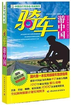 骑车游中国.pdf