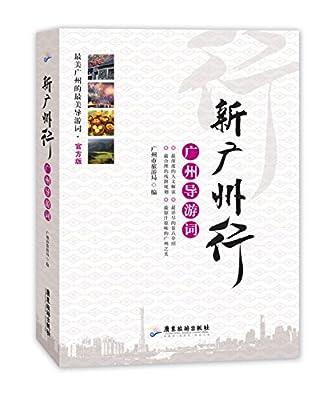 新广州行:广州导游词.pdf