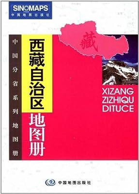 2012中国分省系列地图册:西藏自治区地图册.pdf