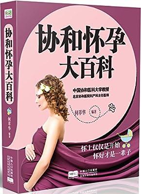 协和怀孕大百科.pdf