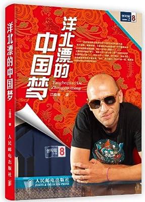 洋北漂的中国梦.pdf