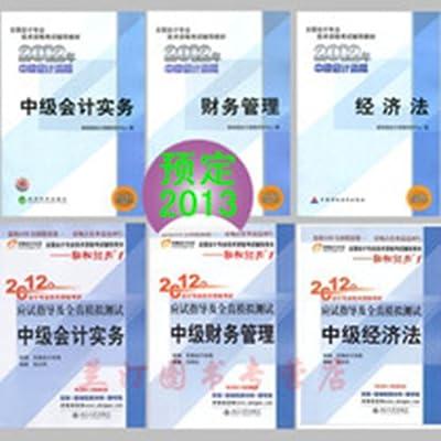 预订2013中级会计职称会计资格考试教材+轻松过关1 全套6册.pdf