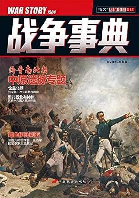 战争事典012.pdf