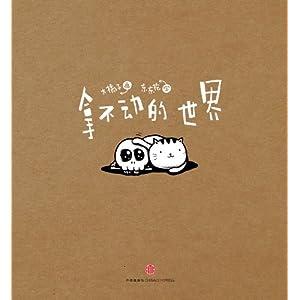 《拿不动的世界》新书预售