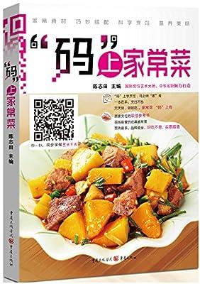 """""""码""""上系列:""""码""""上家常菜.pdf"""