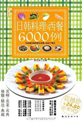 日韩料理与西餐6000例.pdf