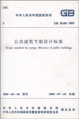 GB 50189-2005公共建筑节能设计标准.pdf