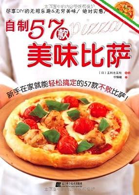 自制57款美味比萨.pdf