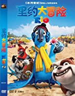 里约大冒险(DVD9)