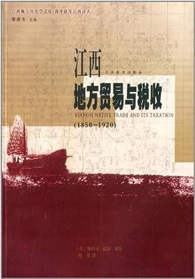 江西地方贸易与税收.pdf