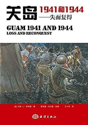 关岛1941和1944:失而复得.pdf