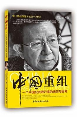 中国重组:一个投资银行家的亲历与思考.pdf