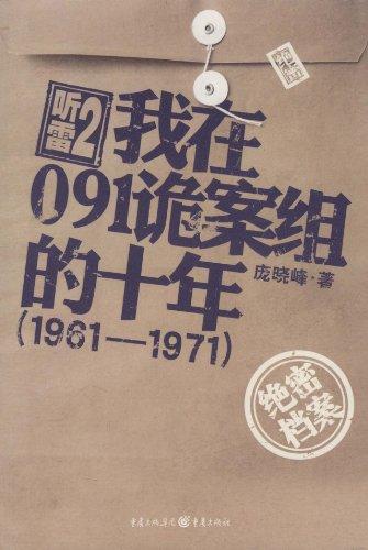 听雷2?我在091诡案组的十年(1961—1971)