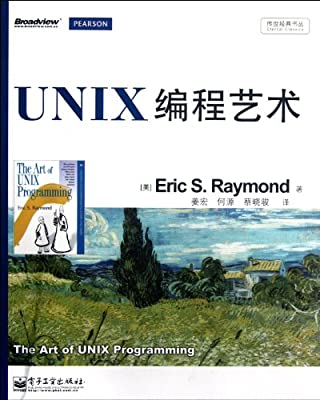 传世经典书丛:UNIX编程艺术.pdf