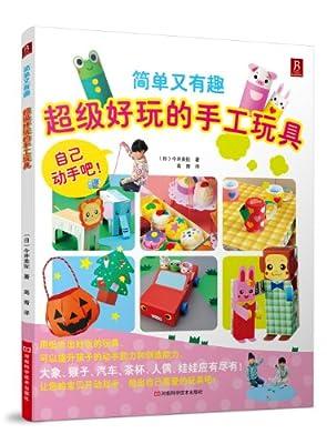 超级好玩的手工玩具.pdf