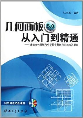 几何画板5.0从入门到精通:兼谈几何画板与中学数学新课程的深层次整合.pdf