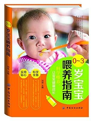 0-3岁宝宝喂养指南.pdf