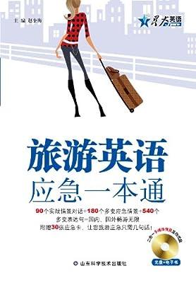 旅游英语应急一本通.pdf