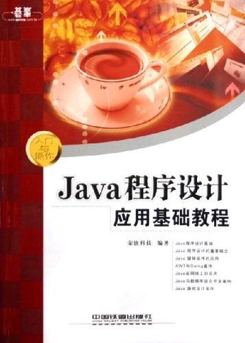 ...语言的世界.不管之前是否接触过任何程序设计语言都能从本...