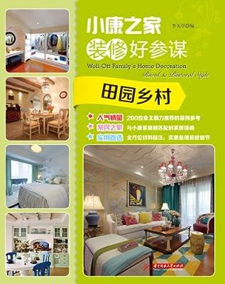 小康之家装修好参谋:田园乡村.pdf