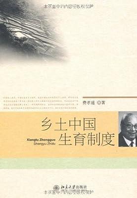 乡土中国生育制度.pdf