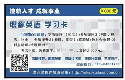 2014 中国人事出版社职称英语等级考试 职称英语学习卡 全程保过班 考试不过,免费重学!通用!.pdf