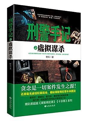 刑警手记之虚拟谋杀.pdf
