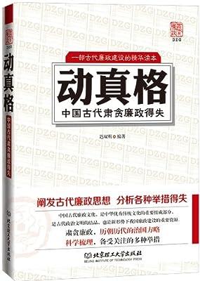 动真格:中国历代肃贪廉政得失.pdf