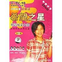 2006年度迎奥运希望之星英语风采大赛初中组