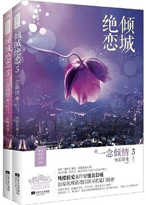 倾城绝恋3一念倾情.pdf