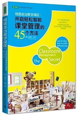 彻底走出教学误区:开启轻松智能课堂管理的45个方法.pdf
