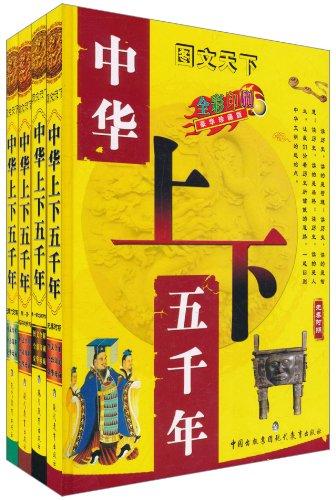 图文天下 中华上下五千年 全彩印刷豪华珍藏版 套装共4册图片