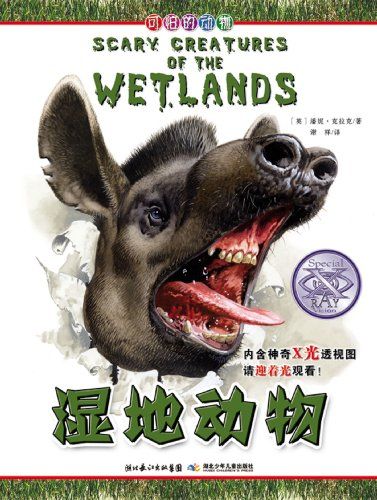 可怕的动物:湿地动物收藏