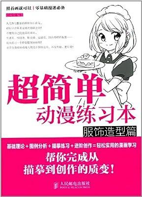 超简单动漫练习本:服饰造型篇.pdf