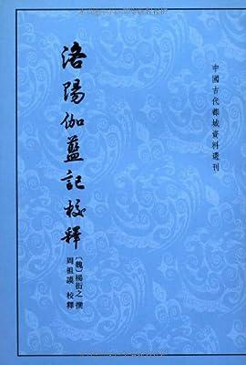 洛阳伽蓝记校释.pdf